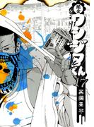 闇金ウシジマくん 17(ビッグコミックス)