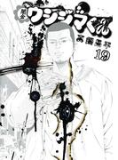 闇金ウシジマくん 19(ビッグコミックス)