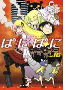 ぱにぽに16巻(Gファンタジーコミックス)