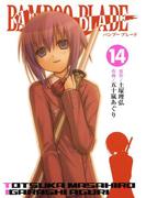 BAMBOO BLADE 14巻(ヤングガンガンコミックス)