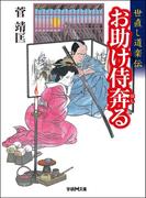 世直し道楽伝 お助け侍奔る(学研M文庫)