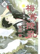 梅鴬撩乱 ―長州幕末狂騒曲―(2)