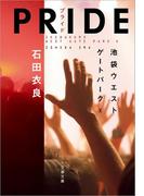 PRIDE―プライド 池袋ウエストゲートパーク10(文春文庫)
