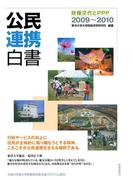 公民連携白書2009~2010 政権交代とPPP(公民連携白書)