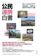 公民連携白書2010~2011 新しい公共とPPP(公民連携白書)