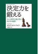決定力を鍛える―チェス世界王者に学ぶ生き方の秘訣(翻訳書)