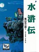水滸伝(痛快 世界の冒険文学)