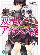 双界のアトモスフィア2(富士見ファンタジア文庫)
