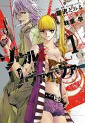 ソウルリヴァイヴァー1(ヒーローズコミックス)(ヒーローズコミックス)