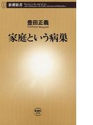 家庭という病巣(新潮新書)(新潮新書)