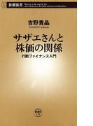 サザエさんと株価の関係―行動ファイナンス入門―(新潮新書)(新潮新書)