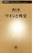ワインと外交(新潮新書)(新潮新書)