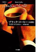 ブラック・コーヒー〔小説版〕(クリスティー文庫)