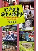 「江戸・東京」歴史人物散歩(PHP文庫)