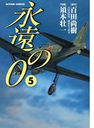 永遠の0 5(アクションコミックス)
