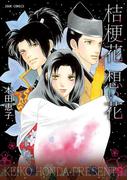 桔梗花 想い花(ジュールコミックス)