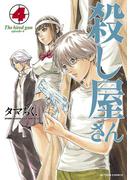 殺し屋さん 4(アクションコミックス)