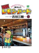 BARレモン・ハート 27(アクションコミックス)