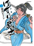 けずり武士 2(アクションコミックス)