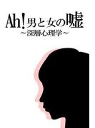 Ah!男と女の嘘 ~深層心理学~