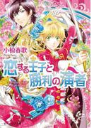 恋する王子と勝利の演者 5(B's‐LOG文庫)