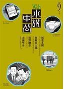 Web小説中公2012年9月号