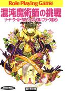 ソード・ワールドRPGリプレイ集バブリーズ編2 混沌魔術師の挑戦(富士見ドラゴンブック)