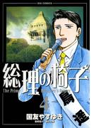総理の椅子 4(ビッグコミックス)