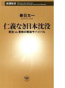 仁義なき日本沈没―東宝vs.東映の戦後サバイバル―(新潮新書)(新潮新書)