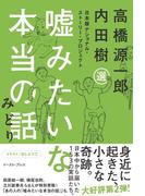 嘘みたいな本当の話みどり 日本版ナショナル・ストーリー・プロジェクト(matogrosso)