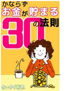 er-かならずお金が貯まる30の法則(eロマンス新書)