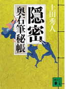 隠密 奥右筆秘帳(七)(講談社文庫)