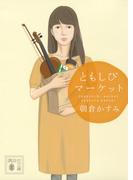 ともしびマーケット(講談社文庫)