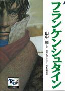 フランケンシュタイン(痛快 世界の冒険文学)