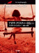 アガサ・クリスティー自伝(上)(クリスティー文庫)