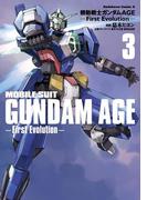 機動戦士ガンダムAGE -First Evolution-(3)(角川コミックス・エース)