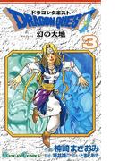 ドラゴンクエスト 幻の大地3巻