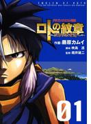 ドラゴンクエスト列伝 ロトの紋章~紋章を継ぐ者達へ~1巻(ヤングガンガンコミックス)