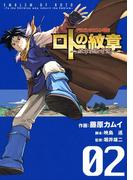 ドラゴンクエスト列伝 ロトの紋章~紋章を継ぐ者達へ~2巻(ヤングガンガンコミックス)
