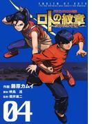 ドラゴンクエスト列伝 ロトの紋章~紋章を継ぐ者達へ~4巻(ヤングガンガンコミックス)