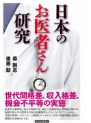 日本のお医者さん研究
