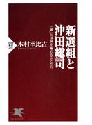 新選組と沖田総司(PHP新書)