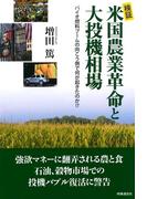 検証 米国農業革命と大投機相場―バイオ燃料ブームの向こう側で何が起きたのか!?―