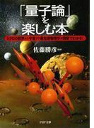 「量子論」を楽しむ本(PHP文庫)