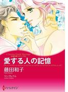 愛する人の記憶(ハーレクインコミックス)