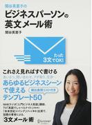 関谷英里子のビジネスパーソンの英文メール術 たった3文でOK!
