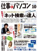 月刊仕事とパソコン2012年10月号
