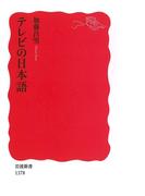 テレビの日本語(岩波新書)
