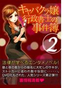 「キャバクラ嬢」行政書士の事件簿2