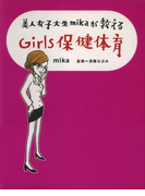 美人女子大生mikaが教える Girls保健体育